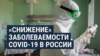 COVID 19 в России что происходит НОВОСТИ 17 06 20