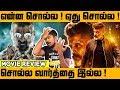 Kadaram Kondan Movie Review | Chiyaan Vikram | Rajesh M Selva | Ghibran | #Nettv4u