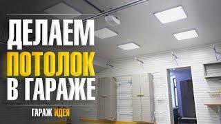 Чем подшить потолок в гараже. Обшиваем гараж профессионально. Отделка потолка гаража (панели) видео(http://garagetek.ru/ Оптимальным вариантом подшивки потолка в гараже являются ПВХ панели TekSide. Они не «съедают»..., 2016-02-17T09:18:18.000Z)