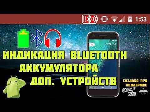 Индикатор заряда Bluetooth на всех Android