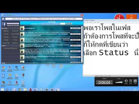 สอนการใช้โปรแกรม LikeForGift Ready (โปรแกรมเพิ่มไลค์ ปั้มไลค์ Facebook อันดับ 1 ฝีมือคนไทย) 2014 HD