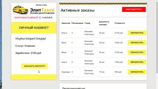 Удаленная работа - онлайн диспетчер Элит Такси - честный отзыв