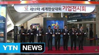"""한상대회 개막 """"청년 해외진출 돕겠다"""" / YTN"""