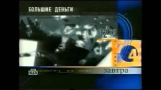 Программа передач НТВ и конец эфира (04.02.2000)
