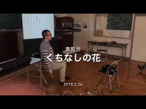 #024 くちなしの花(あてふり)