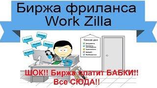 ШОК 2!! WORK ZILLA COM Палтит БАБКИ!!