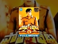 Police Veta Full Movie | Prithviraj, Catherine Tresa, Mamtha Mohandas | B Unnikrishnan | Dharan