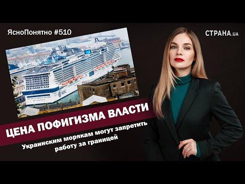 Цена пофигизма власти. Украинским морякам могут запретить работу за границей #510 By Олеся Медведева