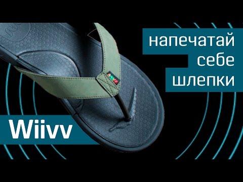 3D-вьетнамки Wiivv: шлепки индивидуального пошива - шлепанцы на заказ - Kickstarter