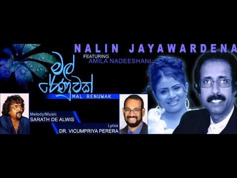 Mal Renuwak by Nalin Jayawardena & Amila Nadeeshani