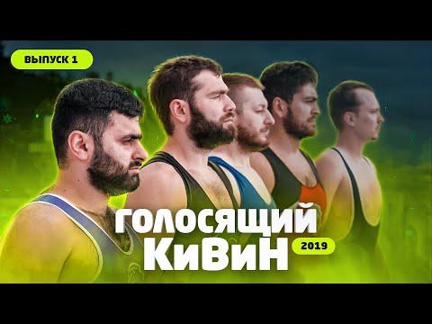 Интервью с командами №1. Голосящий Кивин 2019