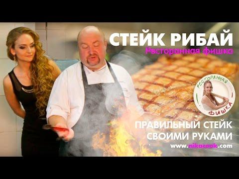 Мясо Как приготовить стейк. Мастер-класс от шеф-повара ресторана Гудман | Выпуск 2