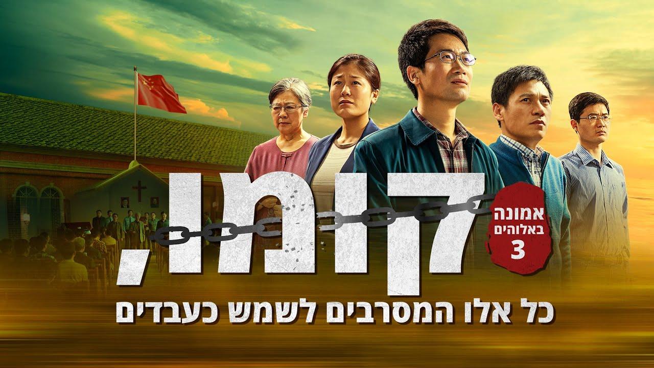סרט משיחי | 'אמונה באלוהים 3 - קומו, כל אלו המסרבים לשמש כעבדים'