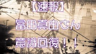 【速報】アイドル刺傷事件 冨田真由さんが意識回復!!