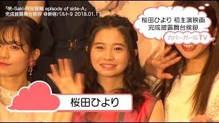 咲-Saki-阿知賀編 episode of side-A』完成披露舞台挨拶 @新宿バルト9 ...