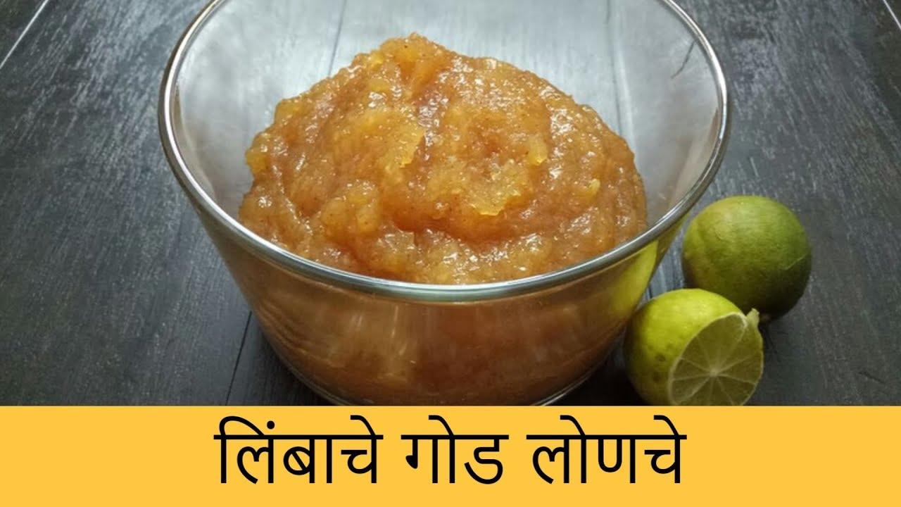 ल ब च ग ड ल णच Sweet Lemon Pickle By Rashmi