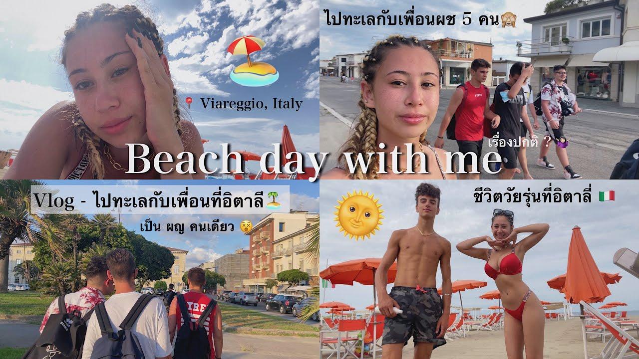 Vlog - ไปทะเลกับเพื่อน ผช 5 คน 🌞🏖 / ชีวิตวัยรุ่นที่อิตาลี ✨🇮🇹 - beach day with me vlog // AF