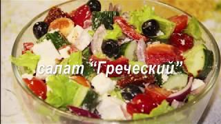 Греческий салат.Быстро,полезно и вкусно!!! Салат за 15 минут!