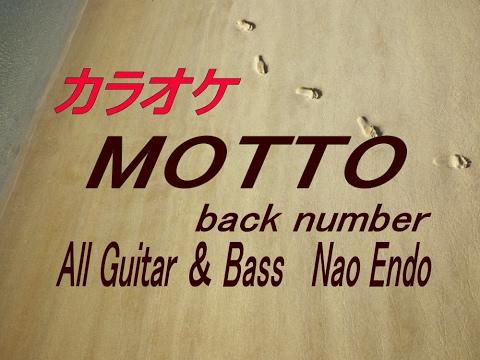 【生音本格カラオケ】MOTTO(ガイドメロディーなし)back number