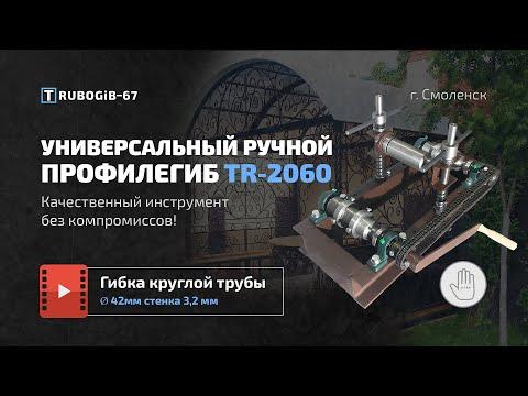 Гибка круглой трубы 42мм (стенка 3,2мм) профилегибом TR-2060