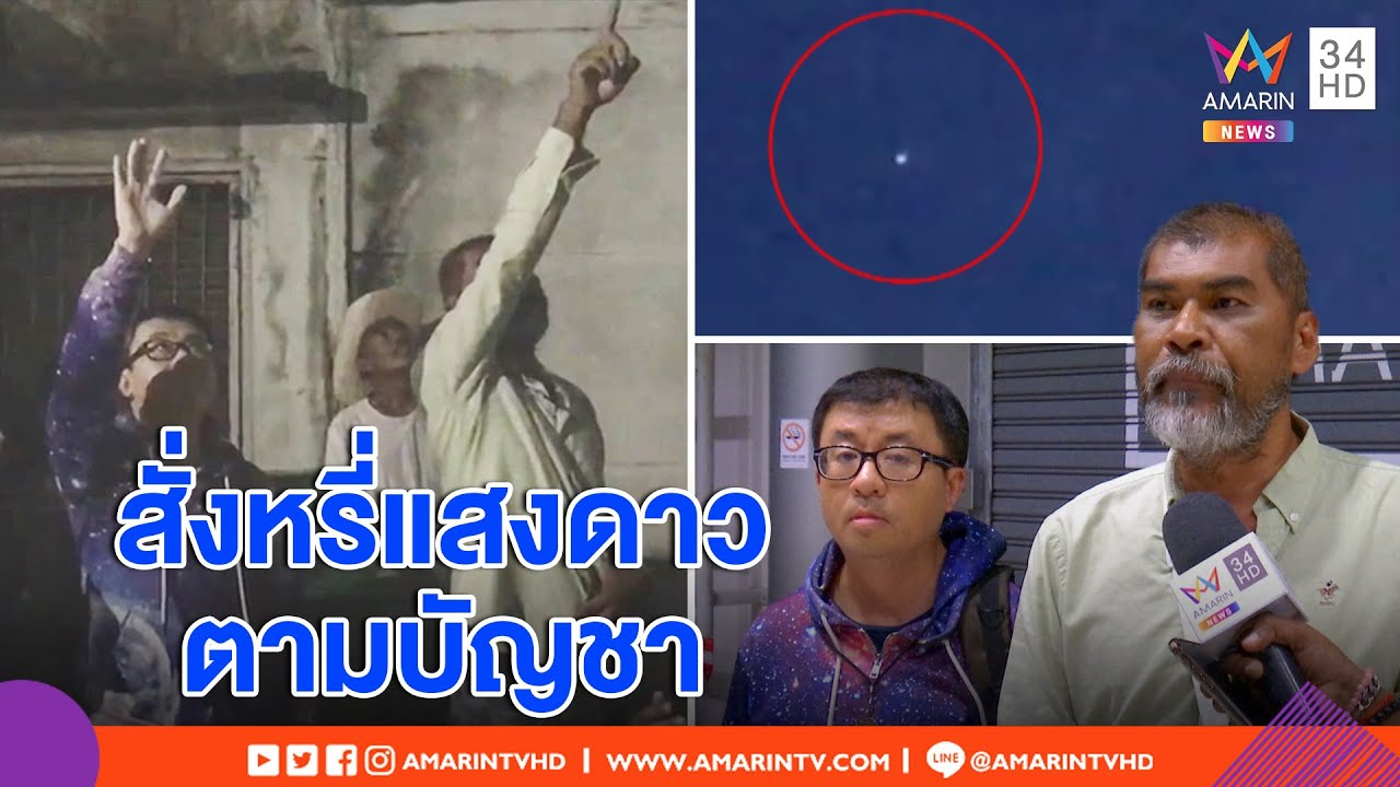ทุบโต๊ะข่าว : ดูจะ ๆ ! มนุษย์ต่างดาวโชว์ฤทธิ์สั่งดับแสงดาวต่อหน้าคนลองของ-คนสื่อจิตปัดบ้า 19/08/62