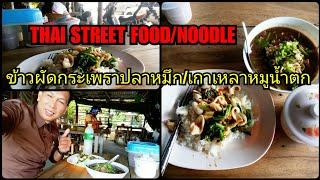THAI STREET FOOD/NOODLEข้าวผัดกระเพราปลาหมึก/เกาเหลาน้ำตกหมู