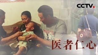 [中华优秀传统文化]医者仁心| CCTV中文国际