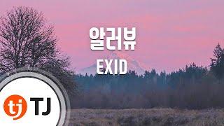 [TJ노래방] 알러뷰 - EXID / TJ Karaoke