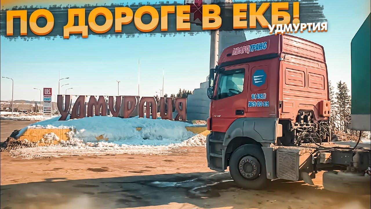 ДАЛЬНОБОЙ В 19ЛЕТ ,Условия для водителей ,Катим по Удмуртии в Пермский край,Погода радует