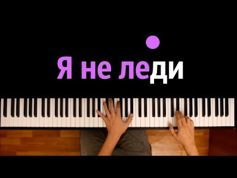 Я НЕ ЛЕДИ ● караоке | PIANO_KARAOKE ● ᴴᴰ + НОТЫ & MIDI | Lunacy(AlinaMikhova) Feat Svetlana