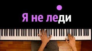 Я НЕ ЛЕДИ ● караоке   PIANO_KARAOKE ● ᴴᴰ + НОТЫ & MIDI   Lunacy(AlinaMikhova) feat Svetlana