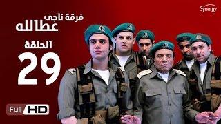 مسلسل فرقة ناجي عطا الله  - الحلقة التاسعة والعشرون | Nagy Attallah Squad Series - Episode 29