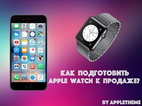 Как разорвать пару с apple watch на часах