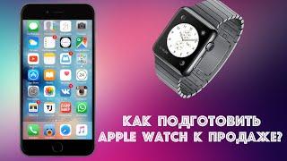 Как подготовить Apple Watch к продаже?(, 2015-12-25T10:00:01.000Z)