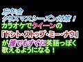 クィーンの「ドント・ストップ・ミー・ナウ」を誰でも今すぐ歌えるように英語の歌詞を日本語に空耳変換して英語っぽく歌ってみた! 忘年会のカラオケはクィーンを歌おう!