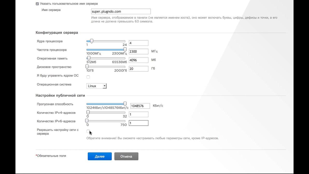 Как создать сервер в InfoboxCloud