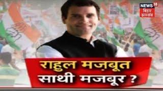 आज सुबह की सबसे बड़ी खबरें | Morning News Of Bihar | 18th Dec 2018