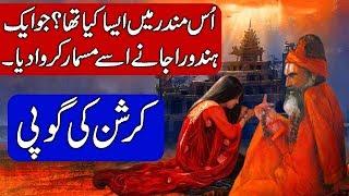 Krishna Mandir ka Raaz / Story of King Aurangzeb. Hindi & Urdu