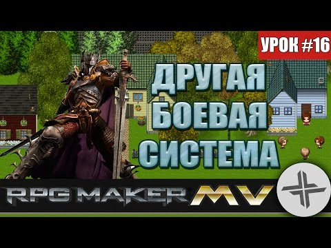 RPG MAKER MV♦УРОК #16♦ДРУГАЯ БОЕВАЯ СИСТЕМА