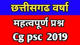 cg psc 2019    important question in hindi    cg psc knowledge in this videos    mcq question