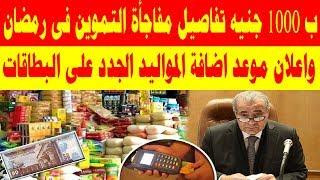 تفاصيل مفاجأة التموين فى رمضان واعلان موعد اضافة المواليد الجدد على البطاقات