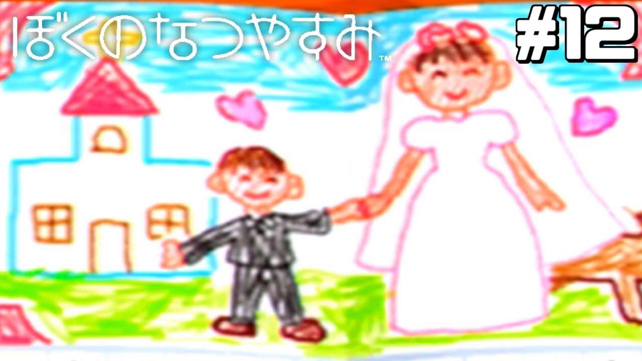 結婚したのか、萌以外のヤツと…|ぼくのなつやすみ #12