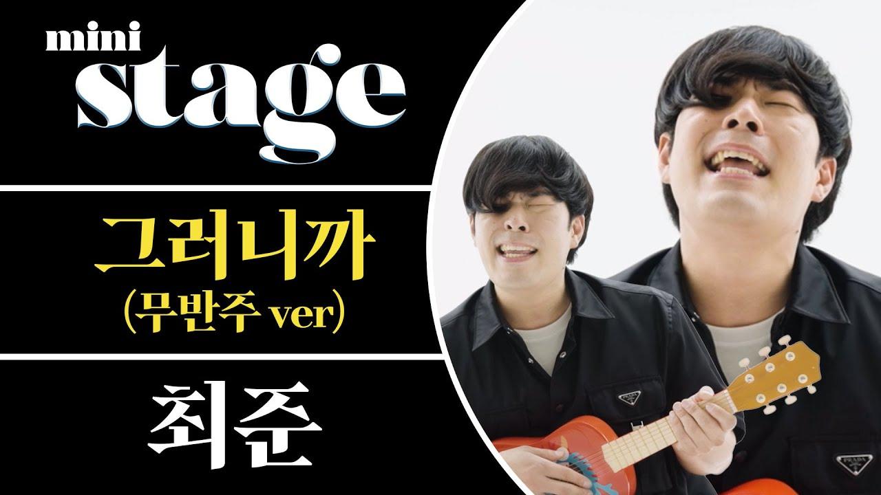 언제부터 기타가 타악기였더라..?🤔 최준의 '그러니까'를 무반주 라이브로! #준며든다 | ELLE KOREA