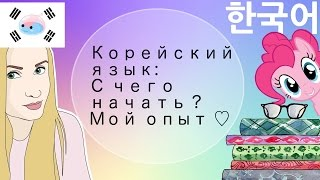 Корейский язык: с чего начать ? / Мой опыт ♡ / First Steps In Korean Language(Разные полезности по корейскому языку: Корейский язык EASY KOREAN - http://vk.com/easykorean Уроки корейского KoreanSpace -..., 2015-01-19T17:00:20.000Z)