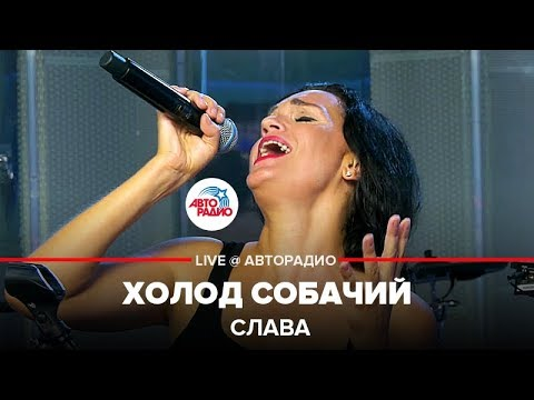 🅰️Слава - Холод Собачий (LIVE @ Авторадио)