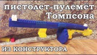 пистолет-пулемёт Томпсона из конструктора и 600 подписчиков!
