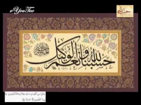 سورة البقره QARI WAHID ZAFAR QASMI SURAH AL BAQARAH WITH ENGLISH TRANSLATION