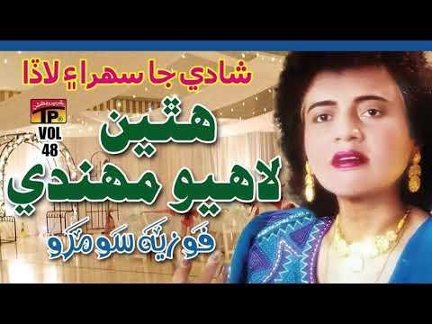 Hathen Layo Mehndi - Fozia Soomro - Sindhi Hits Old Song - Tp Sindhi