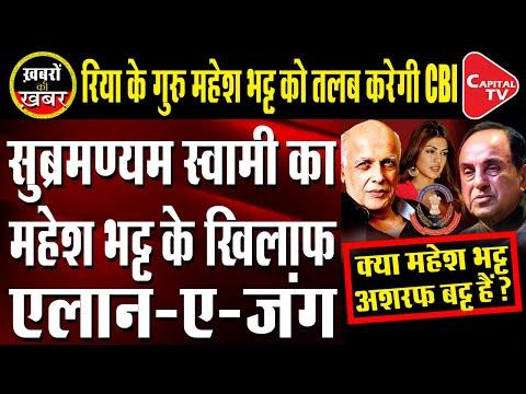 Sushant Case: Subramanian Swamy Takes A Dig At Mahesh Bhatt | Anju Pankaj | Capital TV