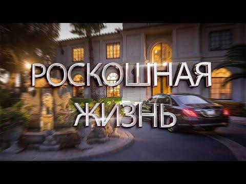 Видео: Роскошная жизнь